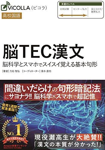 脳TEC漢文~脳科学式超暗記力で句形は即完成~ (ViCOLLA)