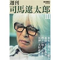 週刊司馬遼太郎 (3) (週刊朝日MOOK)