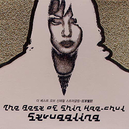 The Best Of Shin Hae-Chul / St...