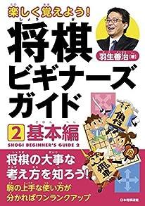 楽しく覚えよう! 将棋ビギナーズガイド2 基本編
