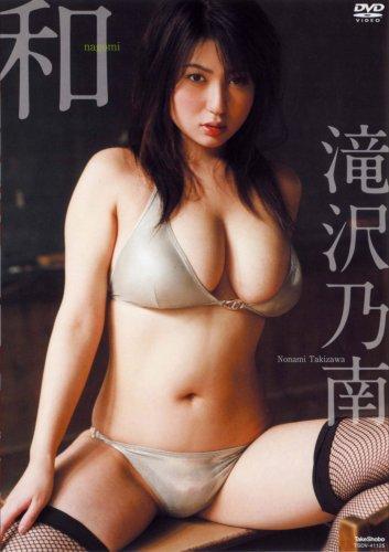 滝沢乃南 和 〜nagomi〜 [DVD]
