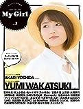 別冊CD&DLでーた My Girl vol.3 (エンターブレインムック)
