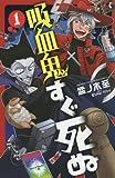 吸血鬼すぐ死ぬ (1) (少年チャンピオン・コミックス)