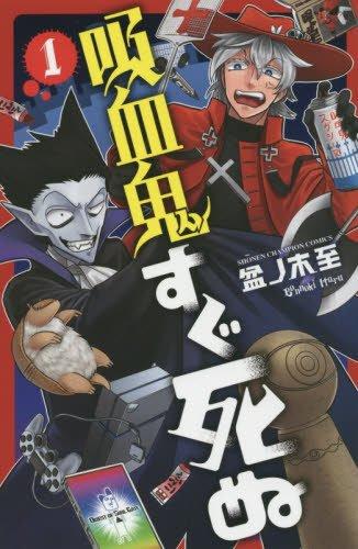 吸血鬼すぐ死ぬ(1)(少年チャンピオン・コミックス)