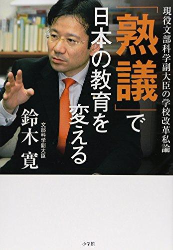 「熟議」で日本の教育を変える 現役文部科学副大臣の学校改革私論 (教育単行本)の詳細を見る