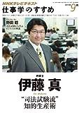 """""""司法試験流"""" 知的生産術 2011年9月 (仕事学のすすめ)"""