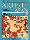 週刊アーティスト・ジャパン no.29 (川端龍子)