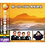 想い出の 抒情歌 愛唱歌 集 CD2枚組 2MK-015