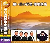 Amazon.co.jp想い出の 抒情歌 愛唱歌 集 CD2枚組 2MK-015