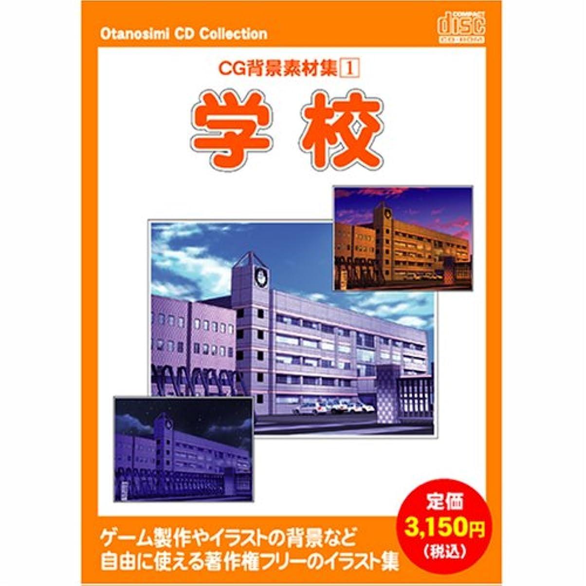 お楽しみCDコレクション 「CG背景素材集 1 学校」