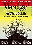 Wedge (ウェッジ) 2017年 9月号 [雑誌]