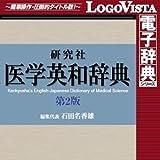 研究社 医学英和辞典第2版 for Mac [ダウンロード]