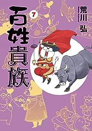 百姓貴族(7) (ウィングス・コミックス)