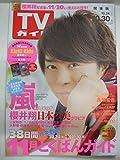 週刊TVガイド(関東版) 2015年10月30日号