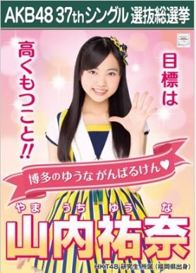 【山内祐奈】ラブラドール・レトリバー AKB48 37thシ...