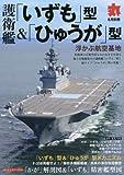 護衛艦「いずも型」&「ひゅうが型」 2017年 08 月号 [雑誌]: 丸 別冊