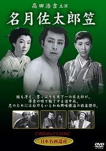 名月佐太郎笠 [DVD]  STD-118