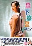 ZERO―森下悠里写真集