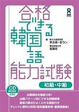 合格できる韓国語能力試験 初級・中級