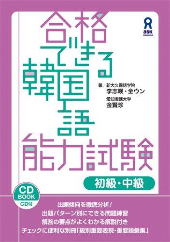 合格できる韓国語能力試験 初級・中級の詳細を見る