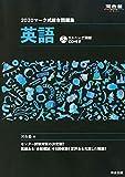 マーク式総合問題集英語 2020―リスニング問題CD付き (河合塾シリーズ)