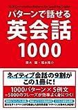 パターンで話せる英会話1000 (中経出版)