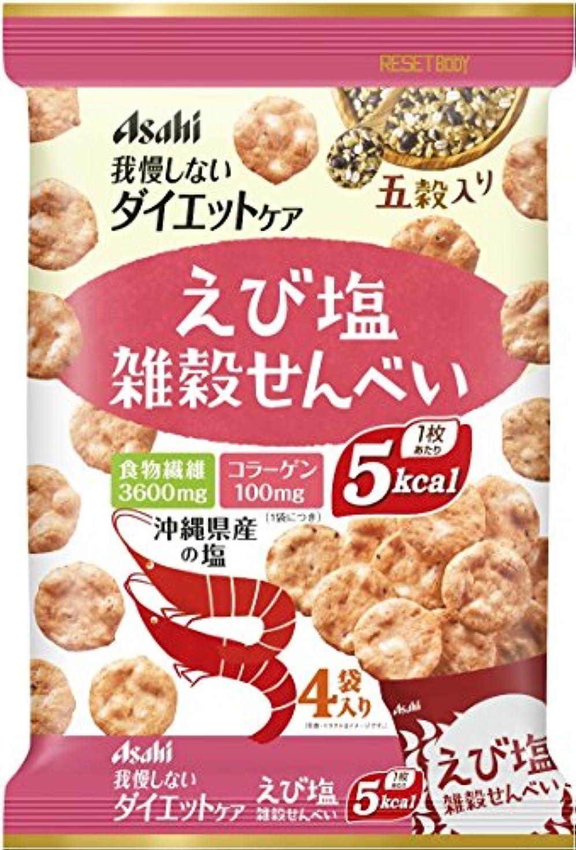ペンダント防止再編成するリセットボディ 雑穀せんべい えび塩味 22g 4袋