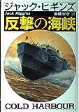 反撃の海峡 (Hayakawa novels)