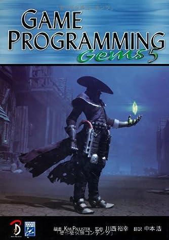 Game Programming Gems 5 日本語版