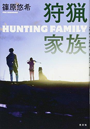 狩猟家族の詳細を見る