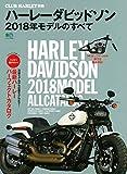 ハーレーダビッドソン 2018年モデルのすべて (エイムック 3893 CLUB HARLEY別冊)