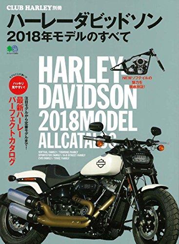 ハーレーダビッドソン 2018年モデルのすべて エイムック 3893 CLUB HARLEY別冊