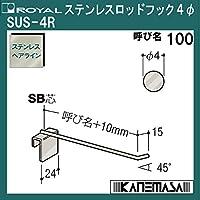 ステンレスロッドフック4φ 【ロイヤル】 SUS-4R-100mm ステンレスヘアライン仕上げ