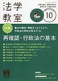 月刊法学教室 2018年 10 月号 [雑誌]