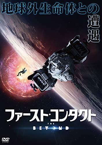 ファースト・コンタクト [DVD]