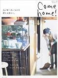 Come home! vol.16 (私のカントリー別冊) 画像