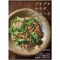 プチプチサラダ、つぶつぶタブレ: スムール、ブルグル、キヌアとたっぷりの野菜を使った 食感が楽しい惣菜とサラダ