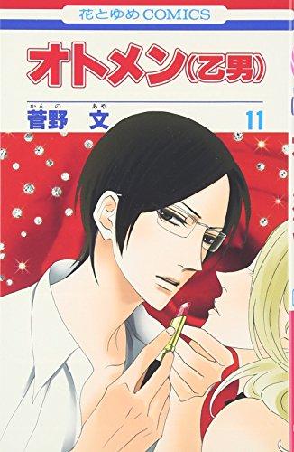 オトメン(乙男) 第11巻 (花とゆめCOMICS)の詳細を見る