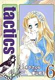 tactics 6 (コミックアヴァルス)