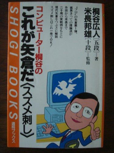 コンピューター桐谷のこれが矢倉だ〈スズメ刺し〉 (週将ブックス オレンジシリーズ)