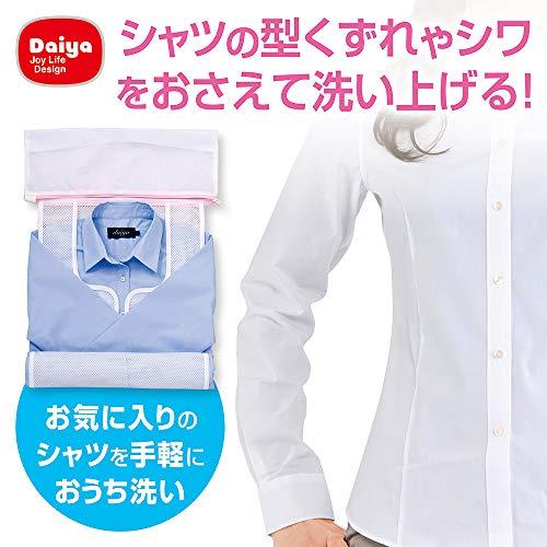 ダイヤコーポレーション『ダイヤシャツのための洗濯ネット』