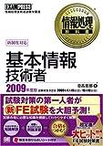 基本情報技術者 2009年度版 (情報処理教科書)