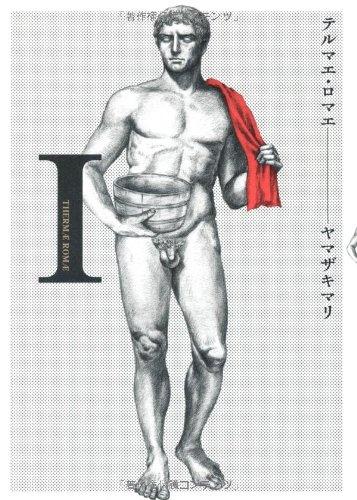 テルマエ・ロマエ I (BEAM COMIX) [ペーパーバック] / ヤマザキマリ (著); エンターブレイン (刊)