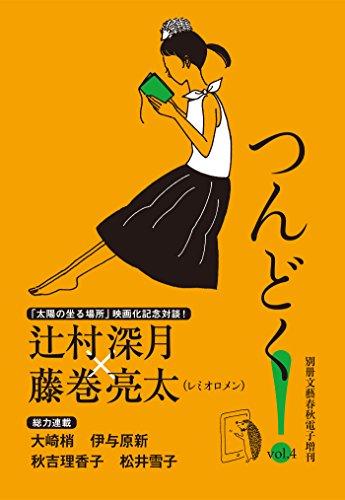 つんどく! vol.4 (文春e-book)の詳細を見る