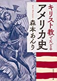 キリスト教でたどるアメリカ史 (角川ソフィア文庫)