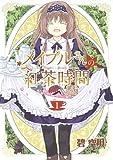 メイプルさんの紅茶時間 / 碧 空唄 のシリーズ情報を見る