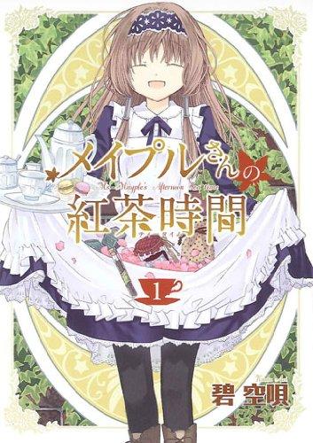 メイプルさんの紅茶時間 1 (マッグガーデンコミックス EDENシリーズ)の詳細を見る