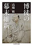 「博徒の幕末維新 (ちくま学芸文庫)」販売ページヘ