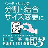 HD革命/Partition EX3 ダウンロード版 [ダウンロード]