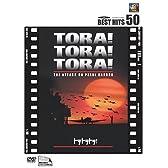 トラトラトラ! [DVD]